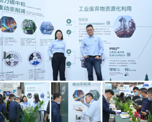 IE Expo industrial waste recycling