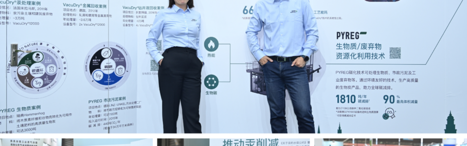 2021年4月,上海国际工业博览会上的经济产业。